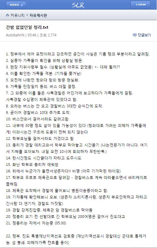 [세월호침몰] 진도에서 간밤 있었던일 정리 http://t.co/SYAro5lYWu http://t.co/lJP4hYT8yl
