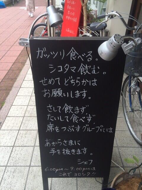 """ださ @kyouji0716: 通りがかった店の前に置いてあった看板。シェフの気持ちはよく分かる。 http://t.co/EkDdeMe8O9"""""""