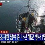 RT @Pray4SouthKorea: #Sewol #ferry tragedy: A Naval officer passed away during rescue operation. Another hero has gone. #PrayForSouthKorea http://t.co/jKEzsGyKEk
