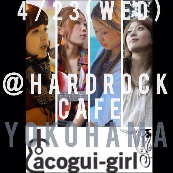 来たる4/23(水)、横浜のハードロックカフェでライブをします! 洋楽カバーにオリジナル、撮影有り!  20:00〜と21:00〜の2ステージ  糸川マコト、中島彩歌、葵ミシェル、aimee charcoal  #アコギガール http://t.co/2UIgxXBOBJ