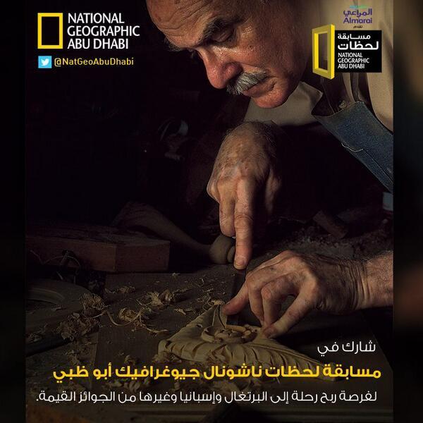 لقد استلمنا الكثير من الصور الرائعة في مسابقة_لحظات ناشونال جيوغرافيك أبو ظبي هل أنت واحد منهم؟ http://t.co/gObAzJVYhR
