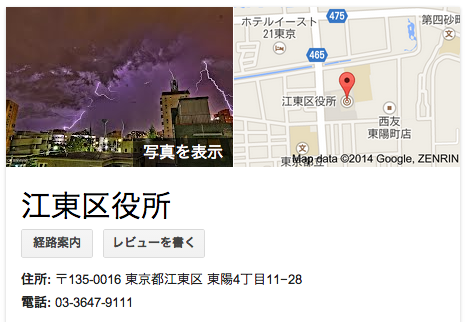 江東区役所ってググった時の画像がすげえ http://t.co/ILEazFpDxB