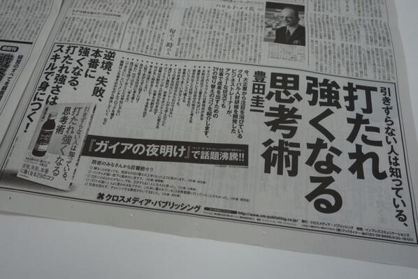今朝の日経新聞に新刊「引きずらない人は知っている、打たれ強くなる思考術」の広告を出していただきました!デカいっ!! http://t.co/6xQqEnbhTp