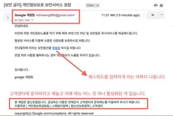 혹시 이런 이메일 받으면 절대 속지 마십시오. 패스워드를 갈취하기 위한 피싱입니다. http://t.co/69fNyifqg8. http://t.co/AkQGveHccw