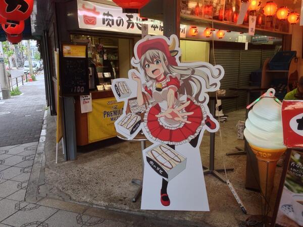 肉の万子さん、いました! 秋葉原店のタワーではなく、道路を挟んで向かい側の直売所のほうにいます!! #akiba #nikumanko http://t.co/BVkfoHngRU