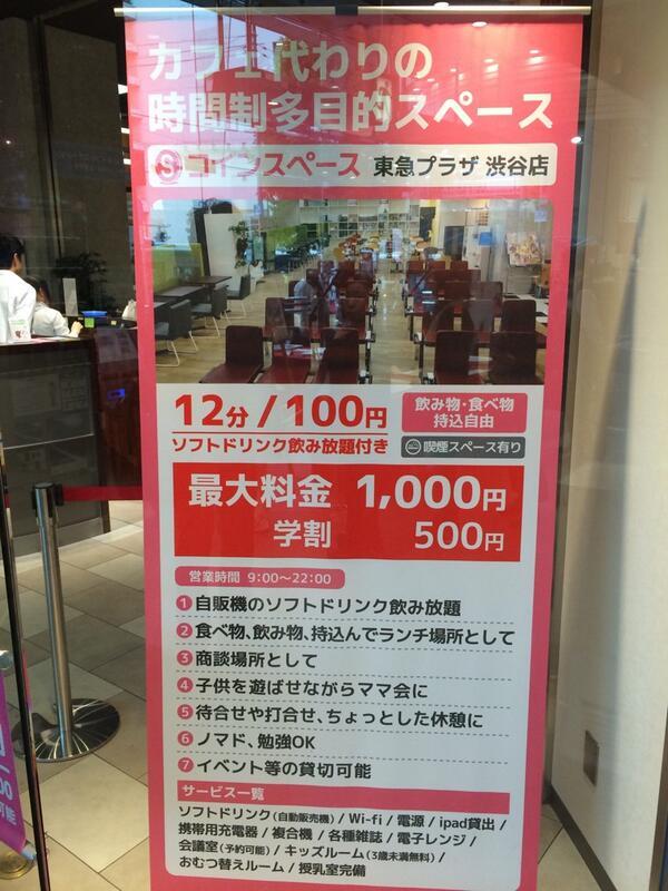 渋谷の東急プラザ一階に出来たこの施設、面白い(^^) http://t.co/5xHSdtYDOt