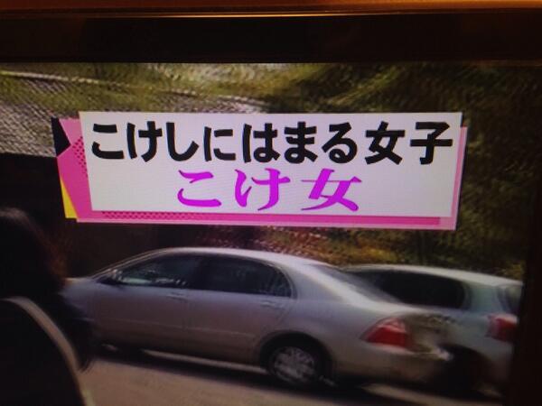 電動こけし? http://t.co/M85ITe4LX1