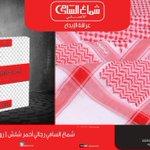شماغ السامي احمر شلش [رونق2] من #عجلان_واخوانه http://t.co/uL38s959Hh #عجلان  30-03 6:46:20 pm
