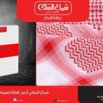 شماغ السامي احمر [تصميم3] من #عجلان_واخوانه  http://t.co/2FxtWa9knS #عجلان  04-03 11:25:37 am