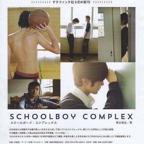 【6月新刊】祝!30冊目の写真集『スクールボーイ・コンプレックス』発売決定!外見的な美しさを突き抜けた「少年のなかにある美しさ」を表現した、青山裕企のもうひとつのコンプレックスに深く切り込んだ作品集です。 http://t.co/KxhGwhKvkD