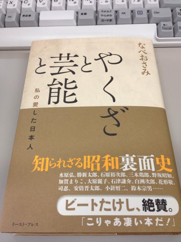 「こりゃあ凄い本だ!」(ビートたけし) RT @warakoichi 見本出来ました。なべおさみ『やくざと芸能と  私の愛した日本人』。ビートたけしさん推薦の帯で、5月9日発売です。 http://t.co/zdfoRYpPef