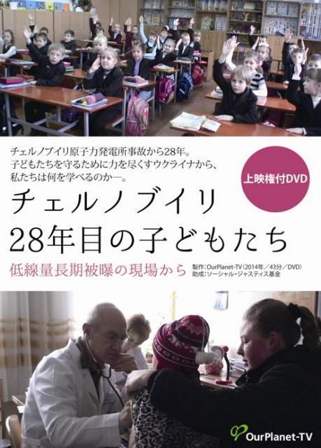 【必見です】Our planet-TVさんのウクライナ報告「チェルノブイリ・28年目の子どもたち」私たちが学ぶものは何か。学校や教育関係者、医療従事者、保護者たちの取組みや思い。http://t.co/JgKZmTXR0N  http://t.co/sqjfdugJ16