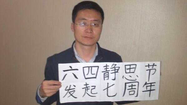 这一天必将成为国家节日!RT @ginlian :2 014年4月26日,六四静思节行动发起 七周年。请与我一起推动公民不合作运 动,带来民主和自由的中国。 http://t.co/Ss4hmmLfmE