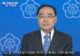 ชอง ฮง วอน นายกฯเกาหลีใต้ ลาออกรับผิดชอบต่อโศกนาฎกกรม #Sewol และขอโทษที่การช่วยเหลือไม่ได้ประสิทธิภาพ /KBS #NatioNTV http://t.co/PjlgdxzYaw