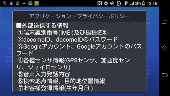 ドコモ ドライブインフォネットってアプリgoogleアカウント、アカウントのパスワードまで送信するとか本気かよやべえ http://t.co/PnDdEJi8tx