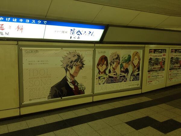 うたプリのポスター 広島駅のラッチ内地下にて発見。なお工事のため人通り多く通路狭いので、撮影時注意されたし。 http://t.co/T4sxkqZ5f0