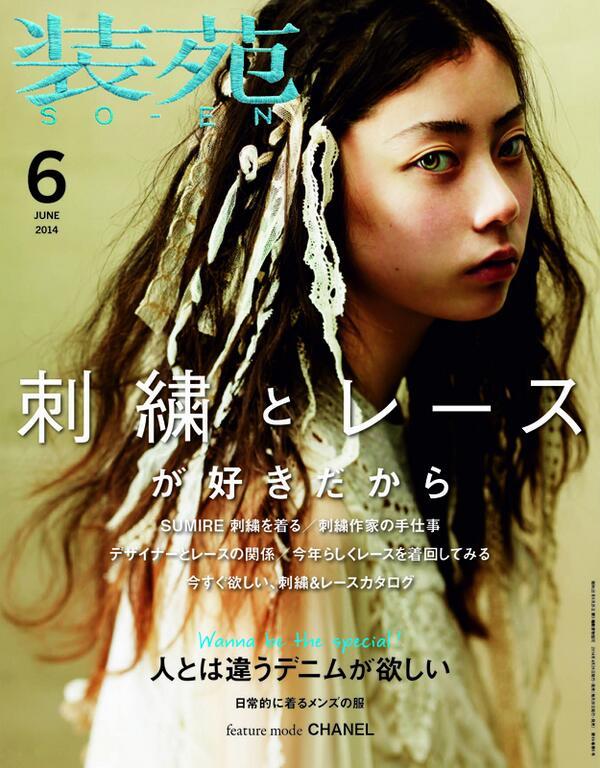 本日『装苑』6月号発売です!! 特集は「刺繍とレースが好きだから」。刺繍とレースに魅せられたクリエーターの作品を、見て・学んで・着て・買える構成でご紹介。表紙は専属モデル SUMIRE。 http://t.co/R3q4W8pJZG  http://t.co/1FPis53zRe