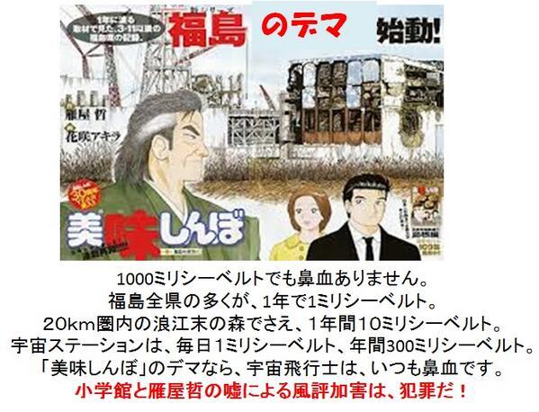 小学館と雁屋哲のデマによる風評加害は、犯罪だ! http://t.co/Wcd3Abcpab
