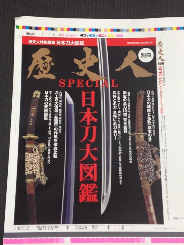 歴史人編集部で初めての特別編集のSPECIAL版を、現在、編集作業中です。テーマは、日本刀大図鑑。日本刀の魅力、武将たちが持っていた名刀など、わかりやすく解説しています。乞うご期待! http://t.co/ExHpURYGPa