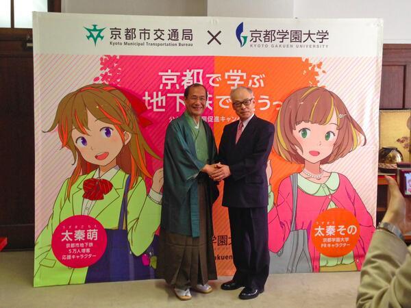 太秦萌の従姉妹「太秦その」が登場しました〜。連携協定を結んだ京都市交通局と京都学園大のコラボキャラになります。キャラデザはもちろん賀茂川さん@kamogawasodachi です。太秦萌世界観はまだまだ広がります、写真は市長と学長。 http://t.co/oLUhy33Ms3