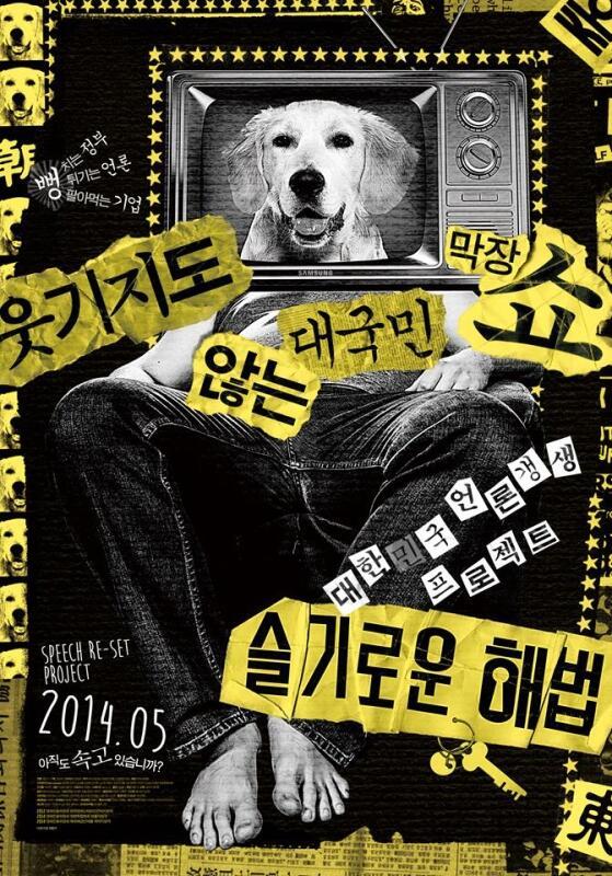 [반가운 소식] 대한민국 사회의 '생각'을 장악하고 있는 보수언론의 실체! 태준식 감독의 분노폭발 다큐멘터리 <슬기로운 해법>이 5월 15일 개봉합니다. http://t.co/6nRmYp1XIH http://t.co/uRnoljjOYN