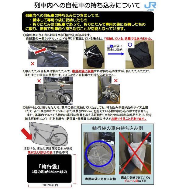 JRの輪行袋基準です。前輪だけを外すものはすたれていくんでしょうね。http://t.co/j4fbZl77ST http://t.co/eKIVOMYRTC