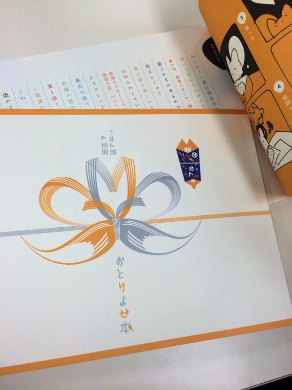 ごはん部のおとりよせ本かわいく出来てます〜。ごくさりげなく銀インク。コミティアスペースNOは【F81b】です。http://t.co/mHwFbFU8Zx http://t.co/cgaTWIbrB1