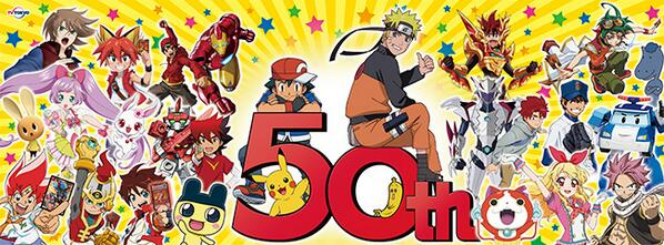 テレ東50周年のアニメキャラ集合イラスト、もし去年だったらモンスーノやトレインヒーローもここにいたんだろうな。