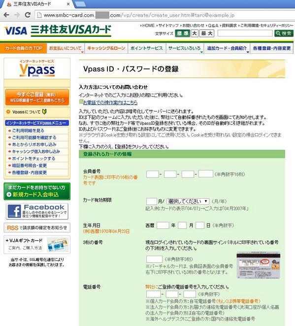 うちに来たメール経由で閲覧したSMBC VISAのフィッシングサイトですが、よく出来てますね。ドメイン名とか…これはだまされるなーと思いました http://t.co/JkhpjcRf9X