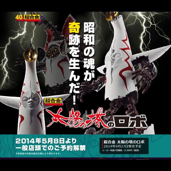 【特報】昭和の魂が奇跡を生んだ!「超合金 太陽の塔のロボ」驚異の三段変形で2014年9月27日発売決定!! http://t.co/SvJcoGpAVi #t_chogokin http://t.co/hRjpUm2gFJ