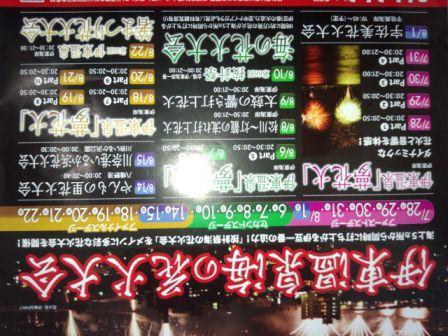 今年の夏に行われる伊東市の花火大会日程をお知らせいたします!(^^)! 7/28~31、8/1、8/6~10、8/14・15、8/18~22の全17回開催です。 http://t.co/rDqdih5AAP