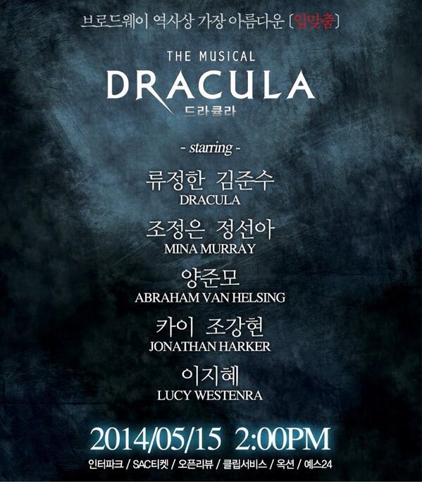 뮤지컬 드라큘라 1차 티켓 오픈 2014/05/15 2:00PM http://t.co/1gSvxAxVRY
