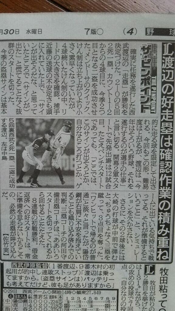 【日刊スポーツ】L渡辺の好走塁は確認作業の積み重ね #seibelions http://t.co/wnm06N74NO