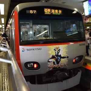 【相模鉄道×円谷プロダクション×横浜ベイシェラトン】ウルトラヒーローや怪獣をデザインしたラッピング電車の運行がスタート。8月下旬ごろまで相鉄本線・いずみ野線を1日およそ10往復する予定です。 http://t.co/WnPDznOzOg