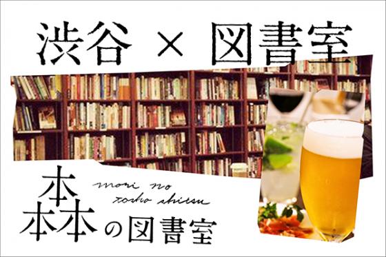 【渋谷に夜の図書室が誕生】渋谷・道玄坂に深夜までオープンしている図書室をつくるプロジェクトがパトロンを募集中。図書室を1回おためし利用できる500円のリターンも人気! http://t.co/A8qt4eFIiU http://t.co/MF5NFwG0R4