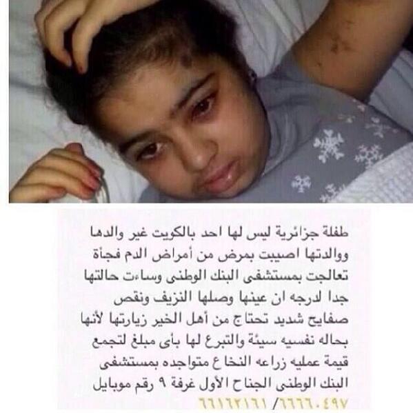 داليا .. طفلة جزائرية ولدت وعاشت في الكويت تناشد أهل الخير للمساهمة في علاجها لإجراء عملية زراعة نخاع http://t.co/U0rd1ZzQIN