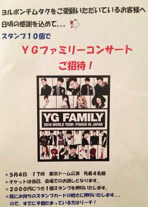ゲリライベント開催中! ヨルボンチムタクを食べてYGファミリーコンサートを観に行こう! スタンプ10個集めた方、先着4名様 、5/4東京ドーム公演にご招待。 ヨルボンチムタク東京店でお待ちしています^ ^ http://t.co/kUk3J1ZKUZ