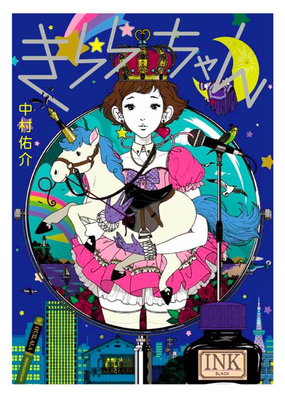 中村佑介さんの作品集「きららちゃん」に歌詞を3作つけさせてもらいました。架空の少女きららちゃん30点にアーティストが歌詞をつけるという、面白い企画本。 詳しくはこちらをみてね。http://t.co/3aGhNHQ1VV http://t.co/ViZfpEHpON