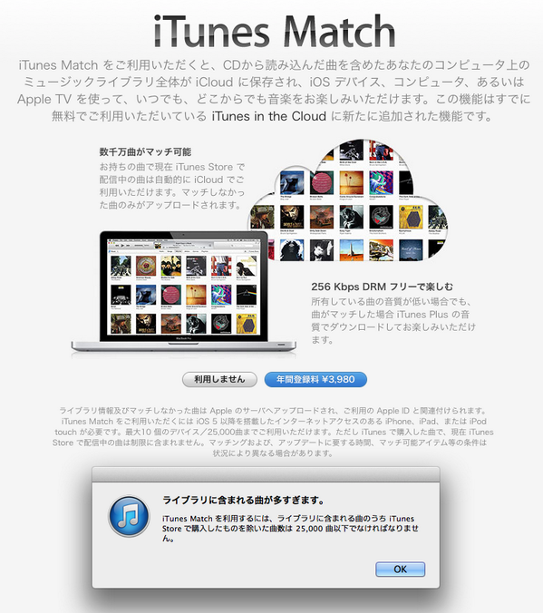 iTunes Match、25000曲以上Libraryに入ってると使用できない。。 http://t.co/thcoKy57wL