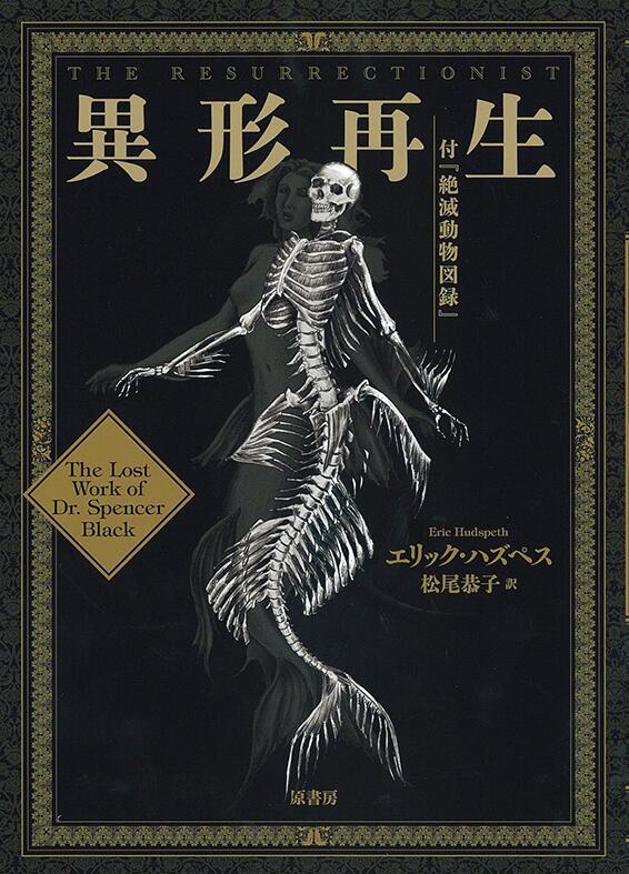 今月の新刊、まずはこれ。『異形再生 付「絶滅動物図録」』は『秘密の動物誌』とかキルヒャーとか鼻行類とか幻想動物系が好きな人には相当おすすめ! http://t.co/zPnnEaNA52