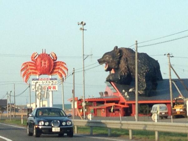 俺のマンガか RT @yasubox: 巨大熊と巨大ガニが市街地で戦闘を始める事案発生 http://t.co/EdxQeqi8QU