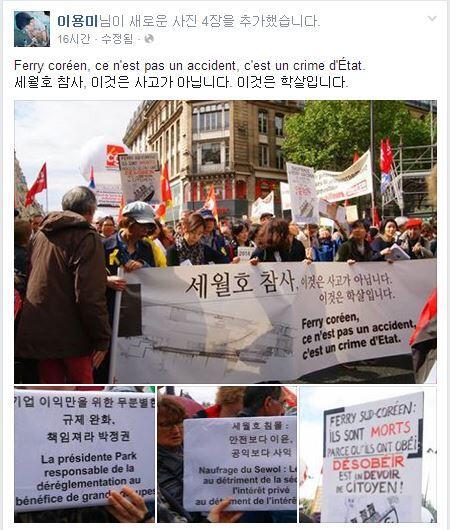 """@paris_jang: 노동절에 파리에서 열린 세월호 ""사건"" 규탄집회 및 행진 <세월호 참사, 이것은 사고가 아닙니다. 이것은 학살입니다!> 조국의 동포 여러분. 움츠리지 말고 행동해 주시기 바랍니다. http://t.co/KsmiZk3LDp"""