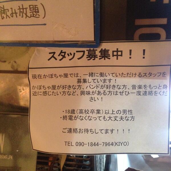 スタッフ募集! http://t.co/ORem3EHHBc