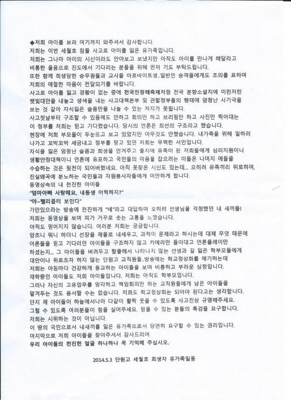 무한알티. 희생자 유가족들의 호소문입니다. 꼭 읽어 주시기를. RT @jonghee1: RT @Hwangko: 분양소 앞에서 세월호 유가족분들이 나눠주시는 유인물이라고 합니다. 트친님들 꼭 읽어보시길... http://t.co/VGdJRGG4j8
