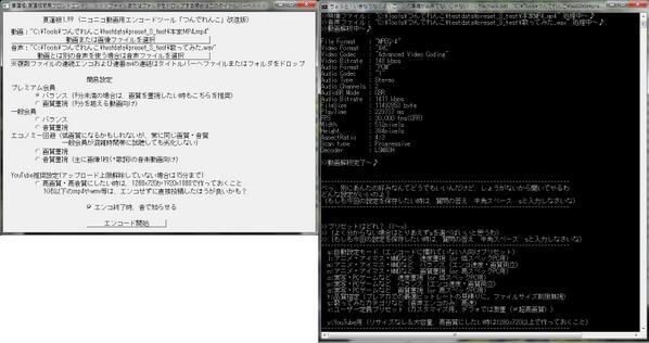 ニコニコ動画用エンコードツール「つんでれんこ」の改造版、夏蓮根1.99リリース。mp4以外の動画ファイル + 音声ファイルの時にエンコードできないバグの修正。自動更新可能です。新規の方は→ http://t.co/9VP3ps1djz http://t.co/qKCExOyJZA