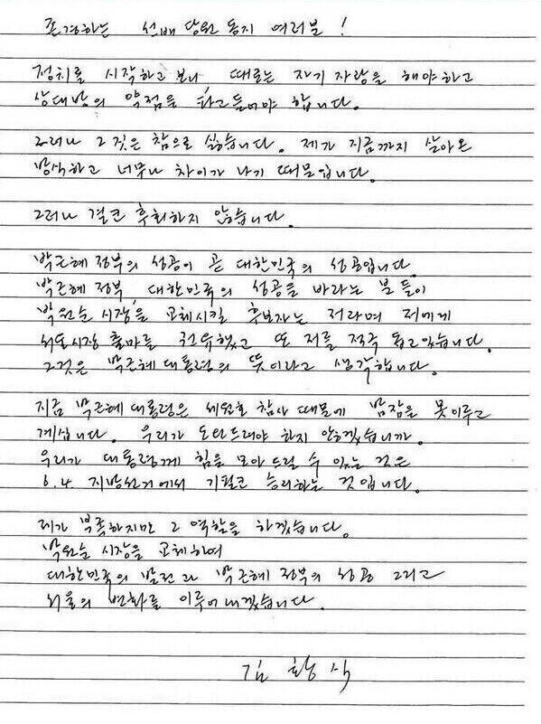 """@mettayoon: 김황식이 페이스북에 올린 글. 이 글이 사실이라면 박근혜의 탄핵은 공론화되어야 한다... http://t.co/wY99RHCIf4"""