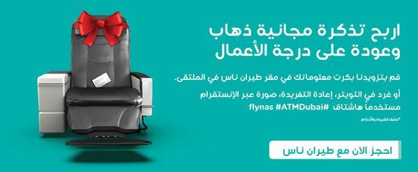 قم بإعادة تغريدة #طيران_ناس أو غرد مستخدماً هاشتاق #flynas #ATMDubai واربح تذكرة على درجة الأعمال ذهاب و عودة http://t.co/ZDNy2tPWWL
