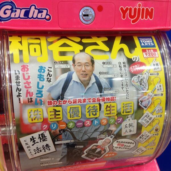 しらとあきこ (@akipcs): そして桐谷さんガチャガチャになってた。 #月曜から夜ふかし http://t.co/wiZNNggt3J