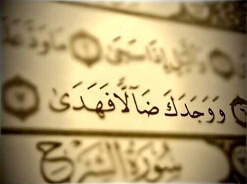 And He found you lost, and guided [you]. #Quran 93:7 http://t.co/e1HRjzjYYr