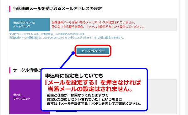 【お知らせ】設定したはずの当落速報メールが消えているというお問い合わせが来ております。 前回と仕様が一部変更されており、申込時に設定していても『メールを設定する』ボタンを押してからでないと反映されません。 ご確認ください。 http://t.co/a683IP11eX